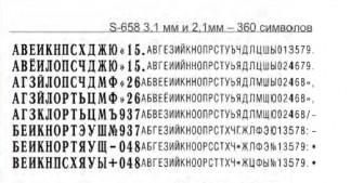 Shiny S-658 универсальная касса русских букв и цифр 3,1мм и 2,1мм
