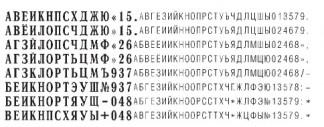 6005 УНИВЕРСАЛЬНАЯ КАССА РУССКИХ БУКВ И ЦИФР ВЫСОТОЙ 2.2 И 3.1мм