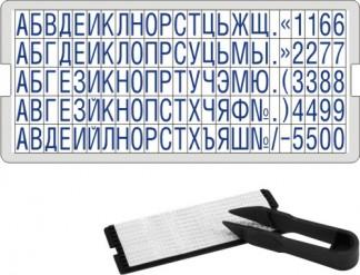 S7  КАССА РУССКИХ БУКВ И ЦИФР ВЫСОТОЙ 6 мм