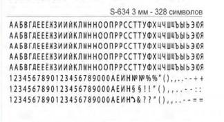 Shiny S-634 касса букв и символов 3 мм РУССКАЯ