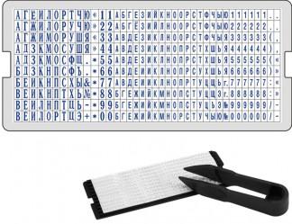 UNI-set Эконом комплект шрифта для печатей и штампов (1 касса и пинцет)